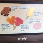 オリジナルアイスクリーム at TDS