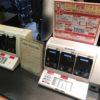 充電可能スポットまとめ(2017.7) at イクスピアリ